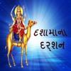 Dashamana Darshn