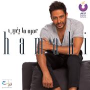 Omro Ma Yegheeb - Mohamed Hamaki - Mohamed Hamaki