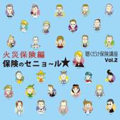 聴くだけ保険講座 Vol.2「火災保険編」