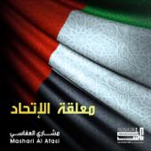 Mualaqt Al Etihad  EP-Sheikh Mishari Alafasy