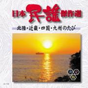 Nihonminyoukessakusen Hokuriku Kinki Shikoku Kyuushuu No Tabi - Various Artists - Various Artists