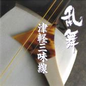Ranbu Tsugarujyamisen-Kidarinsyoue & Kidarinsyouko