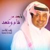 Ya Baad Mn Qam W Qaad - Single
