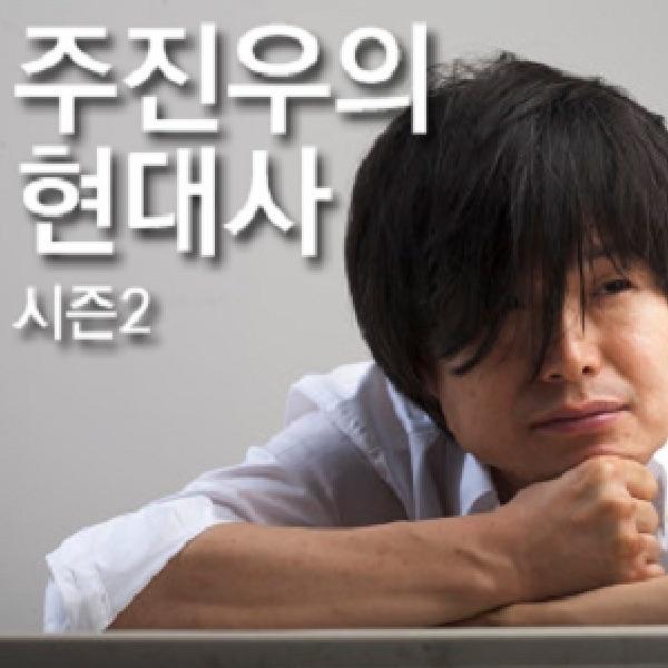 [국민라디오] 주진우의 현대사(시즌2)