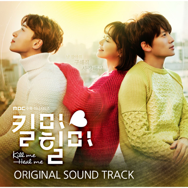 MBC Drama Kill Me, Heal Me (Original Television Soundtrack) by Various  Artists