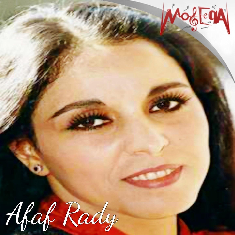 Awag El Ta'eya - EP