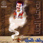 Tedhak Al Denia  - Rashed Al Majid - Rashed Al Majid