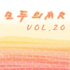 모두의 MR반주, Vol. 20 (Instrumental Version) - All Music