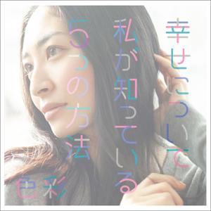 坂本真綾 - 色彩