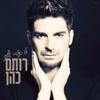Rotem Cohen - El Haolam Shelach artwork