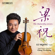"The Butterfly Lovers' Violin Concerto (Arr. for Violin & Chinese Orchestra): Andante cantabile ""Transformation"" - Lu Siqing, Taipei Chinese Orchestra & Yiu-kwong Chung"
