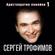Танька - Сергей Трофимов