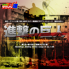"Netsuretsu! Anison Spirits the Best - Cover Music Selection - TV Anime Series ""Attack on Titan"", Vol. 1 - EP - Various Artists"