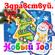 Новогодние игрушки - Анна Резникова