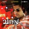 Vaalu (Original Motion Picture Soundtrack) - EP