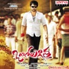 Ongolugittha (Original Motion Picture Soundtrack) - EP
