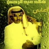 Min Alfarha - Khaled Abdul Rahman