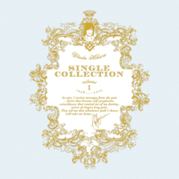 Utada Hikaru Single Collection Vol.1 (2014 Remastered)