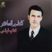 Illa Antee - Kadim Al Sahir