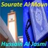 Sourate Al Maun Quran Single