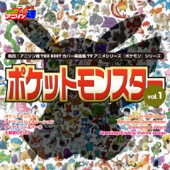"Netsuretsu! Anison Spirits the Best - Cover Music Selection - TV Anime Series ""Pokemon"" Series"", Vol. 1"