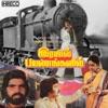 Irayil Payanangalil (Original Motion Picture Soundtrack) - EP