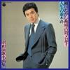 (昭和アーカイブス) 昭和演歌名曲集 Vol.2 ~熱唱古賀メロディ 人生の並木道~ ジャケット写真