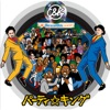 Party King - Single
