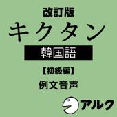 改訂版 キクタン韓国語【初級編】 例文音声(アルク/オーディオブック版)