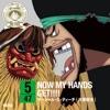 ワンピース ニッポン縦断!47クルーズ in 秋田 NOW MY HANDS GET!!!! - Single