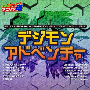 大澤翔 - Butter-Fly (デジモンアドベンチャー全話OP)