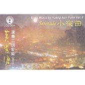 黃安源演奏二胡音樂(二): 小夜曲
