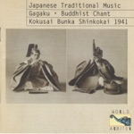 Music Section of Imperial Household Agency - Gagaku: Taishikichô Chôshi