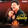Vasantham (Original Motion Picture Soundtrack)