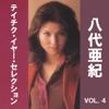八代亜紀 テイチク・イヤー・セレクション VOL.4 ジャケット写真
