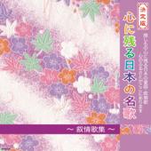 Ketteiban Kokoroni Nokoru Nihon No Meika-Shiraishi Kotoha & Imaizumi Kodomo Gasshoudann