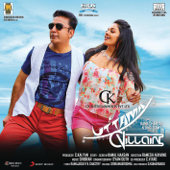 Naa Rudhirapu Oka Thrunam (Karaoke Version) thumbnail