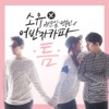The Space Between - Single, Soyou, Kwon Soonil & Park Yong In