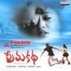 Prema Katha Original Motion Picture Soundtrack