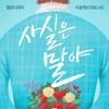 사실은 말야 Actually, I Love You - Lee Jong Hyun & Melody Day