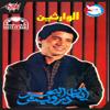 El Garsonat - Eman El Bahr Darwesh mp3