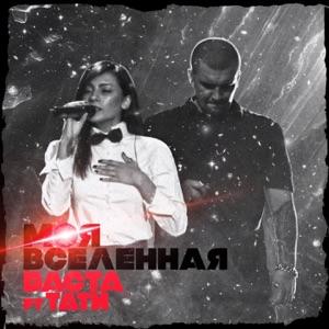 Моя Вселенная (feat. Tati) - Single