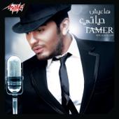 Koll Elly Fat - Tamer Hosny - Tamer Hosny