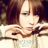 Lapis Lazuli - EP - Eir Aoi
