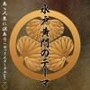 Theme from Mito-Koumon - Single ジャケット写真