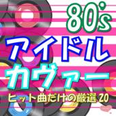 80'sアイドル・カヴァー ~ヒット曲だけの厳選20