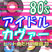 80'sアイドル・カヴァー ~ヒット曲だけの厳選20~