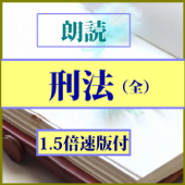 【朗読】刑法(全)