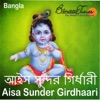 Aisa Sunder Girdhaari