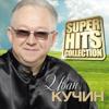 Боль - Ivan Kuchin